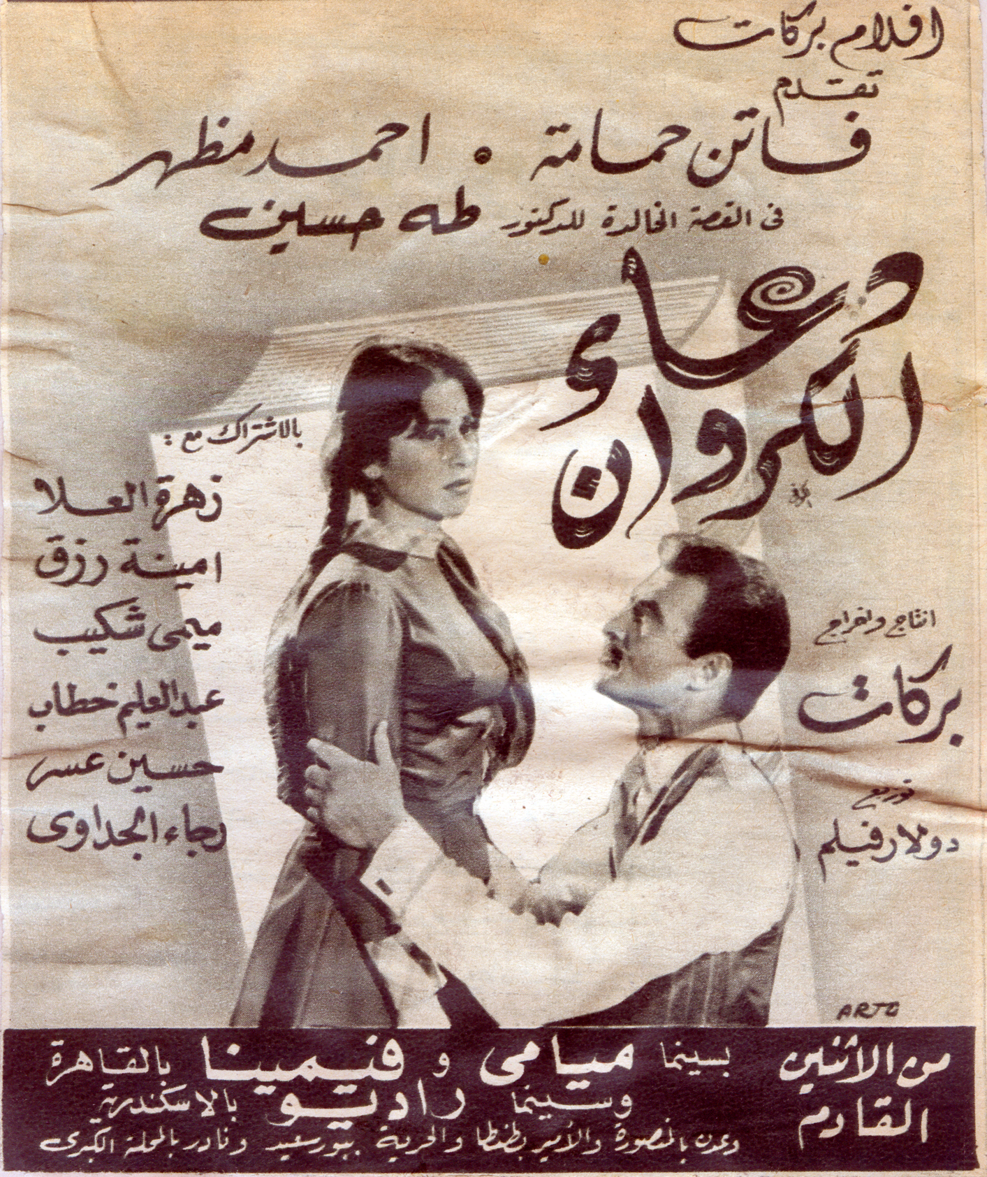 دعاء-الكروان-1959.jpg