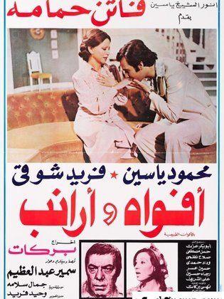 afwah wa aranib film