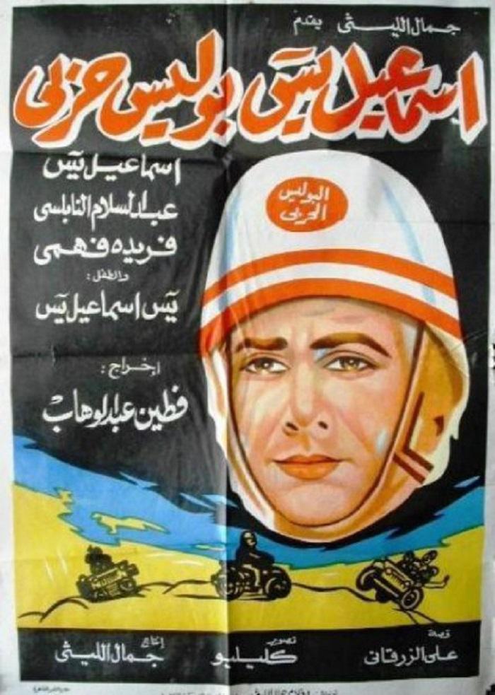 ملصق فيلم إسماعيل يس بوليس حربي
