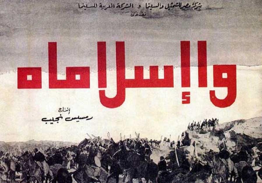 بوستر فيلم وا إسلاماه