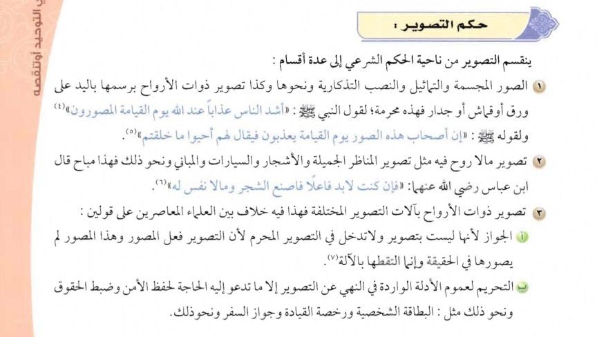 جزء من كتاب التوحيد للصف الثالث الثانوي بنين في السعودية