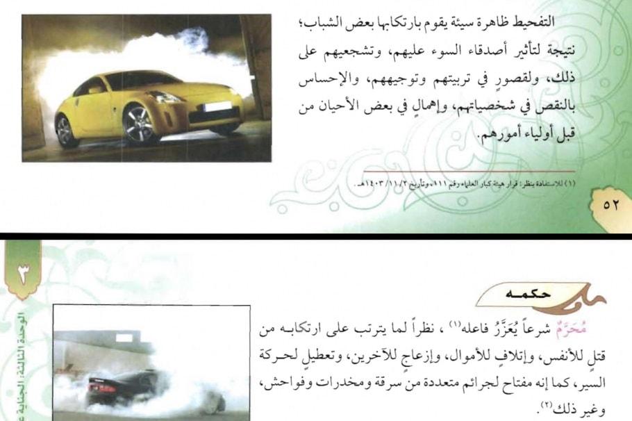 جزء من كتاب الفقه للصف الأول الثانوي بنين في السعودية