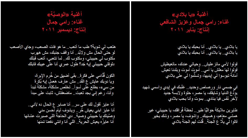 أغنيتان عن ثورة 25 يناير