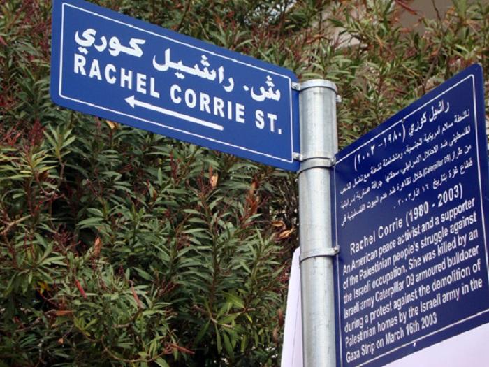 شارع راشيل كوري في رام الله بفلسطين