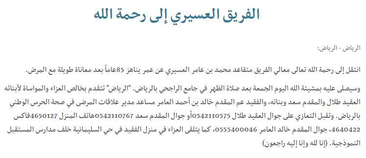 خبر نعي الفريق العسيري في جريدة الرياض السعودية