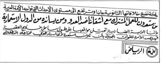 مانشيت جريدة الرياض السعودية قبل النكسة