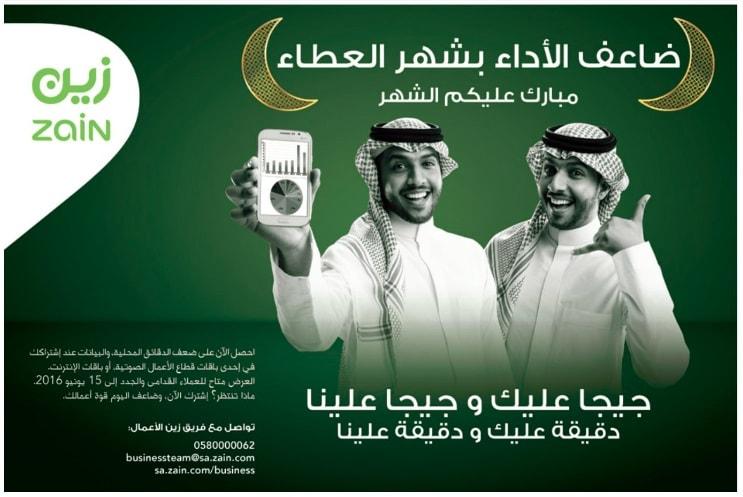 بوستر عرض شركة زين السعودية للاتصالات في شهر رمضان