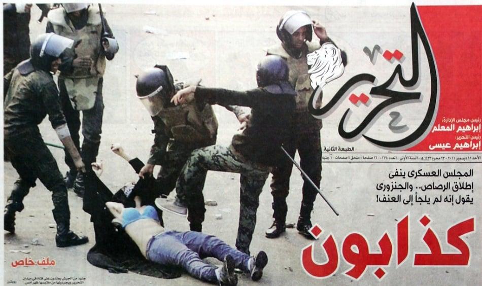 ست البنات في جريدة التحرير