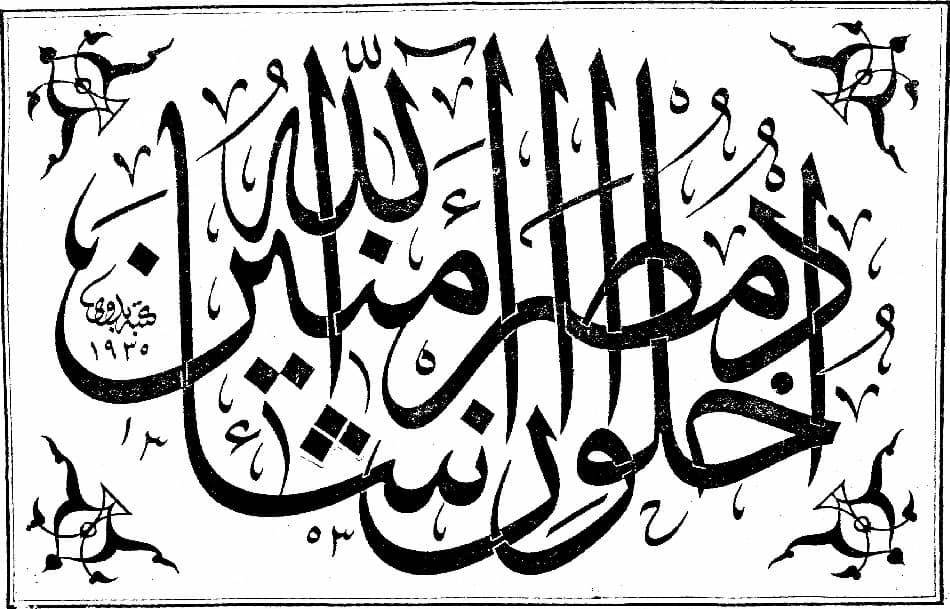 """لوحة """"ادخلوا مصر إن شاء الله آمنين"""" بخط الثلث"""