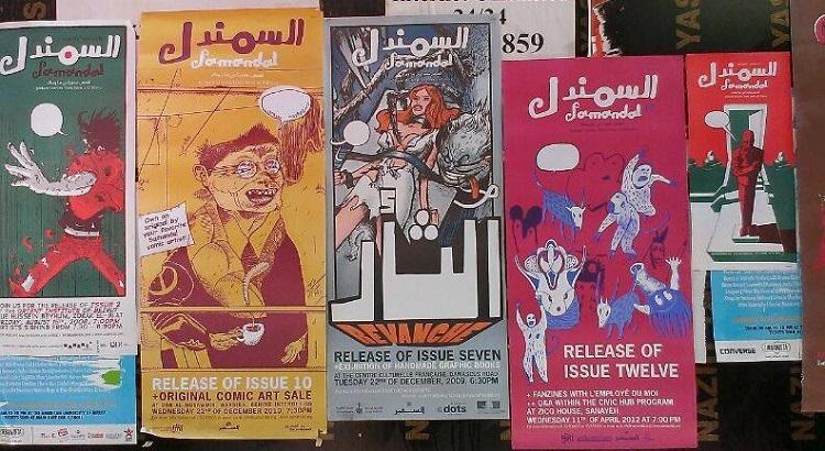 مجلة السمندل اللبنانية