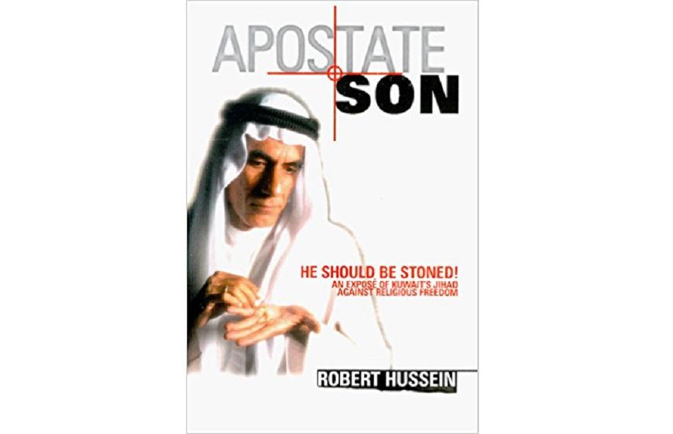 غلاف كتاب حسين قمبر