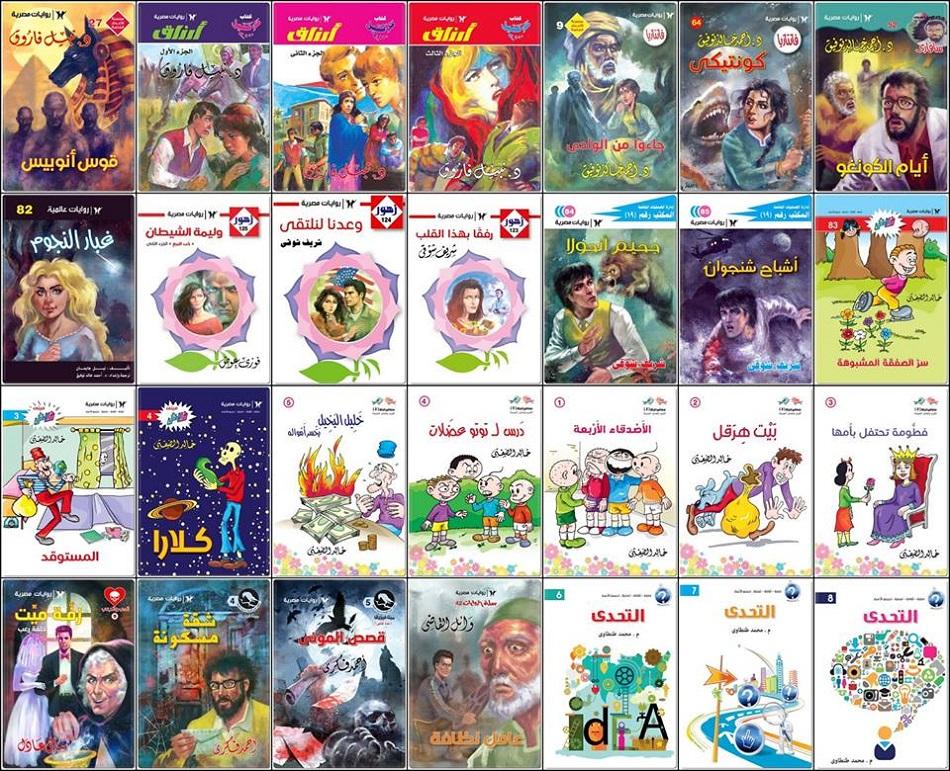إصدارات روايات مصرية في معرض القاهرة الدولي 2017